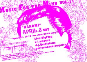 Music For the Mind  Vol.11 ' hanami '