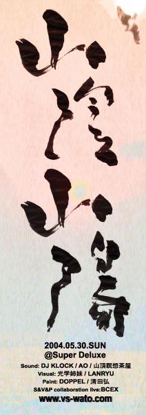 ヨガ教室 | 山陰山陽