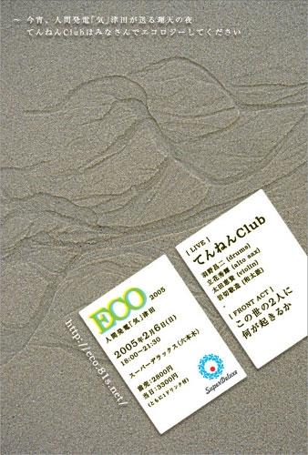 ECO2005