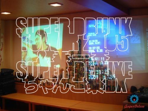 SUPER DRUNK TOWER 2005