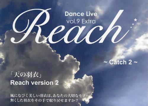 Reach vol.9 extra -catch 2-