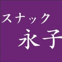 スナック永子 VOL.4