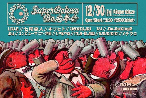 SUPER DELUXE De 忘年会