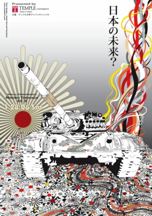 日本の未来?