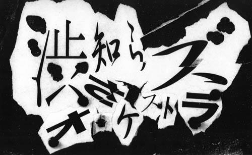 渋さ知らズ オーケストラ!!!!