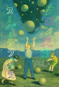 サロン天国 vol-4