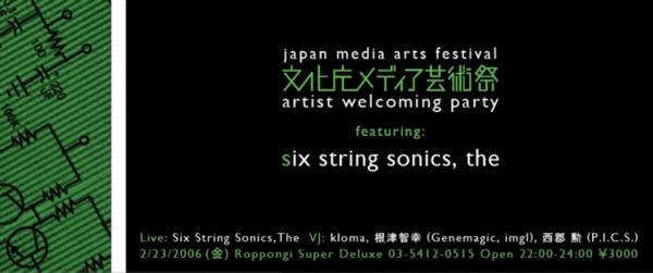 文化メディア芸術祭