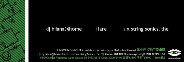 Unsound Night