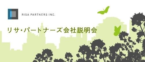 株式会社リサ・パートナーズ会社説明会
