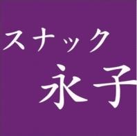 スナック永子 VOL.8