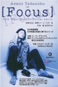 Japanese Cinema Eclectics