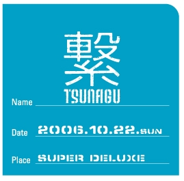 「繋」TSUNAGU