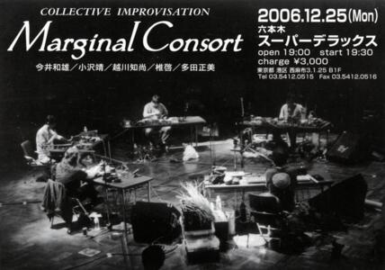 Marginal Consort