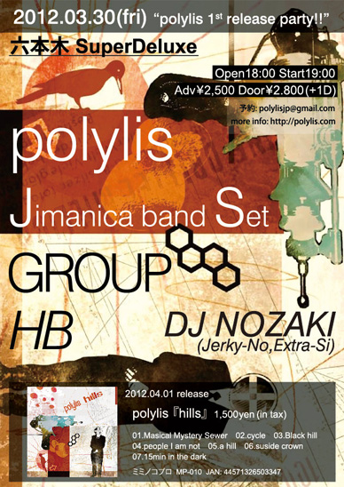 polylis 1st release party!!