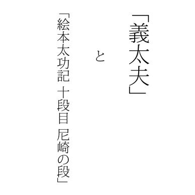 「義太夫」と「絵本太功記 十段目 尼崎の段」べんきょう会