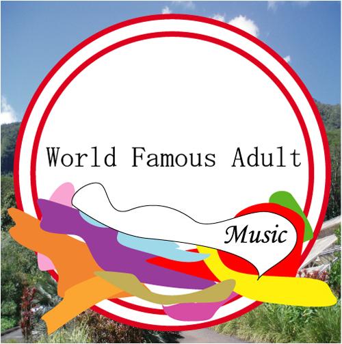 世界的大人音楽