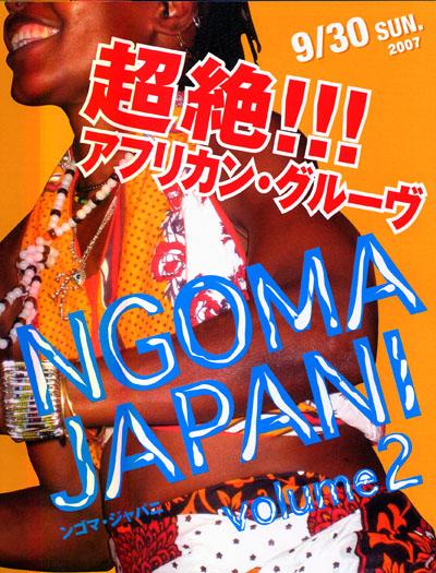 ンゴマ・ジャパニ
