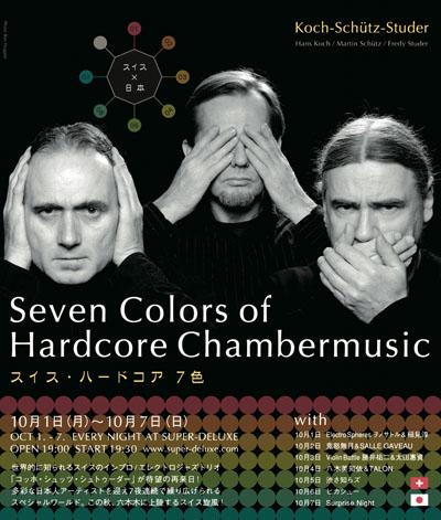 ハードコア 7色