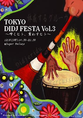 TOKYO DIDJ FESTA