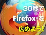 GET Firefox ビデオアワード