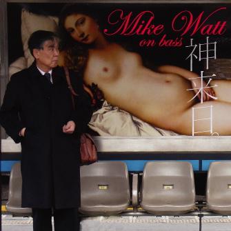 MIKE WATTセッション