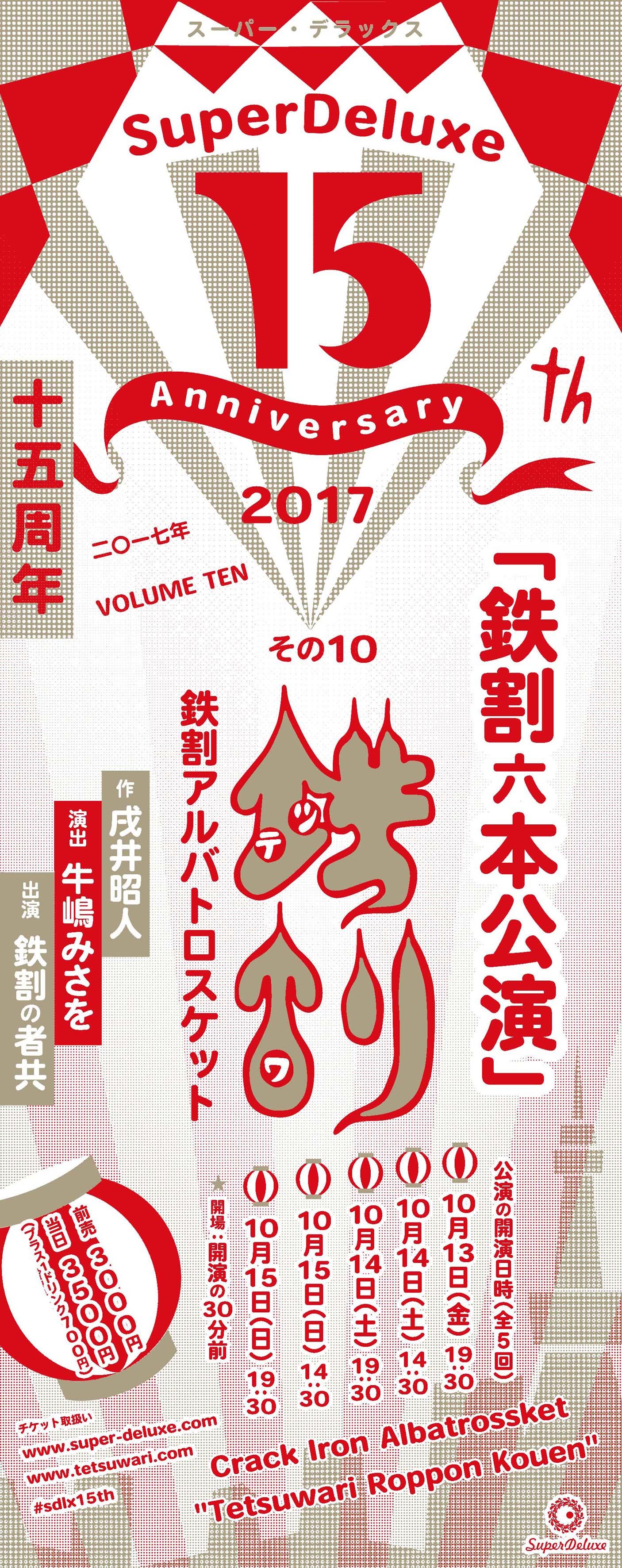 鉄割アルバトロスケット「鉄割六本公演」 スーパー・デラックス十五周年:その10 DAY 2 ソワレ