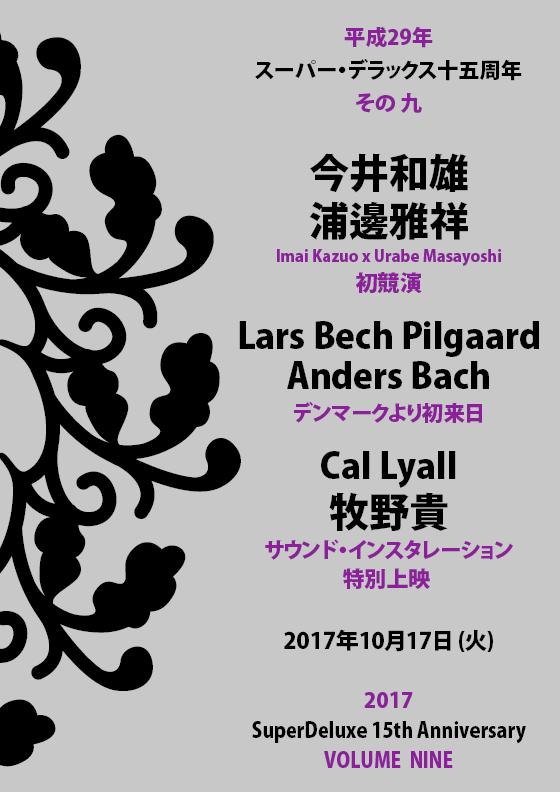 今井和雄 × 浦邊雅祥 / Bech Pilgaard & Bach / Cal Lyall + 牧野貴 スーパー・デラックス十五周年:その9
