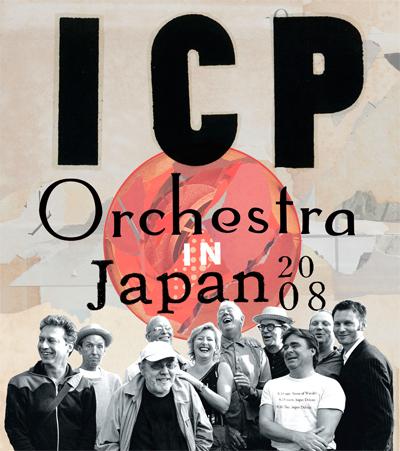 ICP オーケストラ