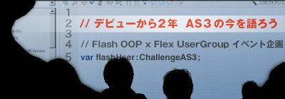 Flash OOP