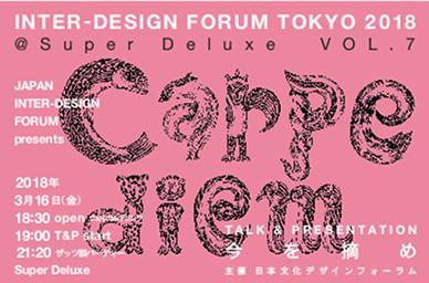 INTER-DESIGN FORUM TOKYO 2018 @SuperDeluxe vol.7