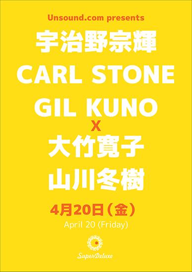 Unsound.com presents 「宇治野宗輝 / カール・ストーン / ギル久野+大竹寛子 / 山川冬樹」
