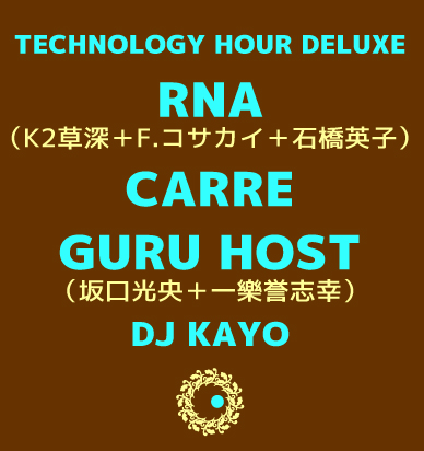 Technology Hour Deluxe