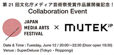 文化庁メディア芸術祭 × MUTEK.JPコラボレーションイベント
