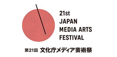 第21回文化庁メディア芸術祭 ライブパフォーマンス/トーク:Music×Vision×Story