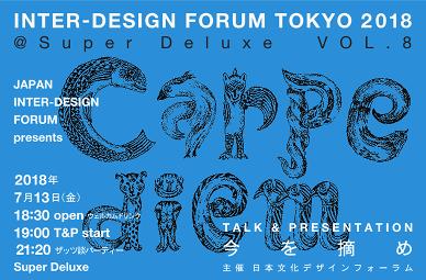INTER-DESIGN FORUM TOKYO 2018 @SuperDeluxe VOL.8