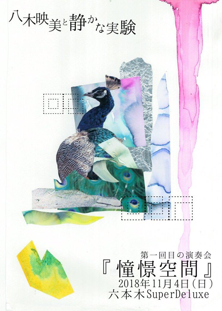 八木映美と静かな実験 第1回演奏会『憧憬空間』