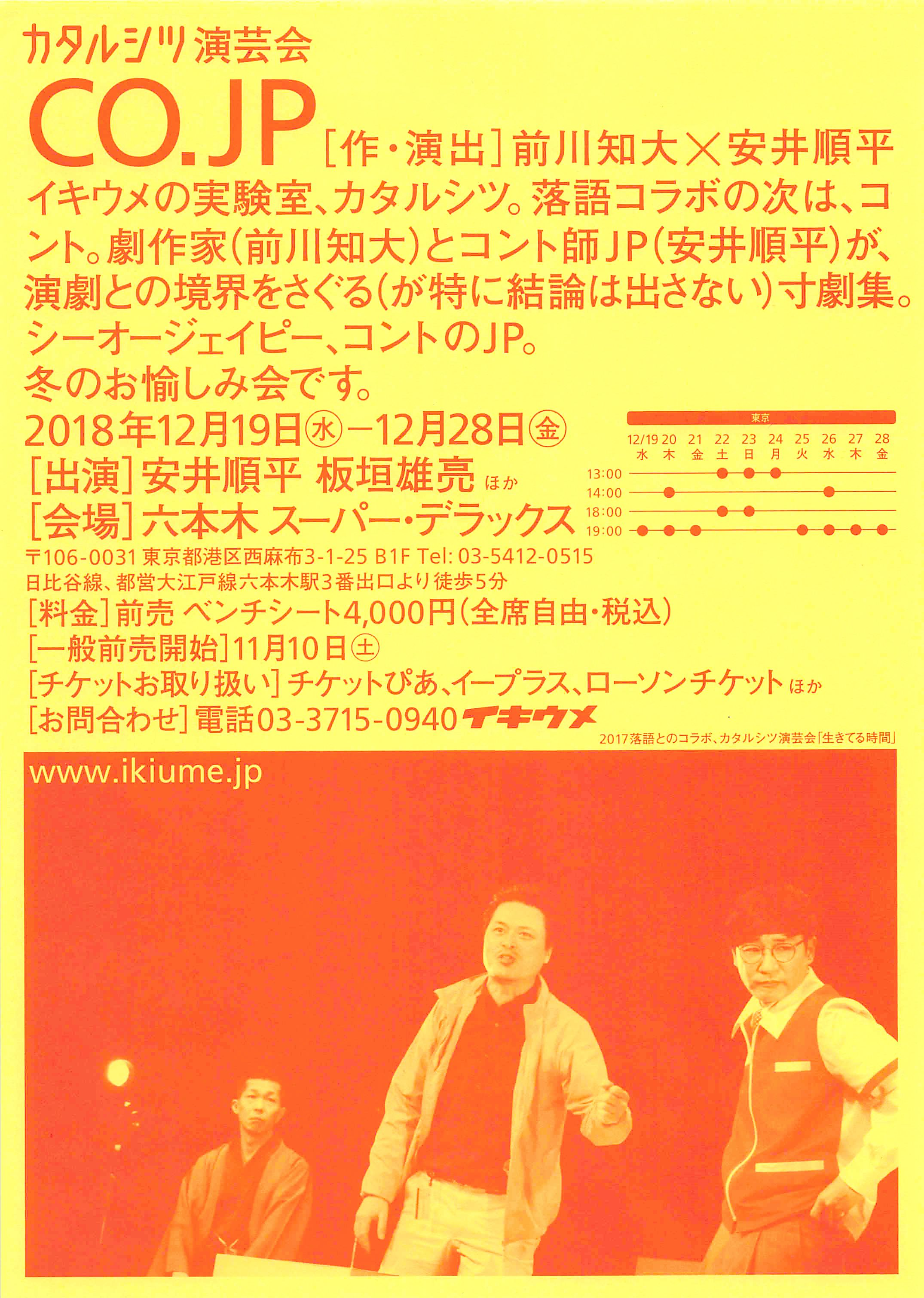 カタルシツ演芸会 CO.JP