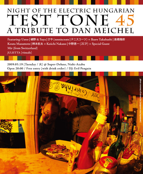 Test Tone