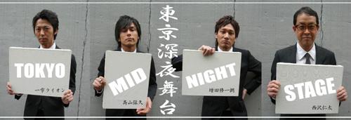 東京深夜舞台