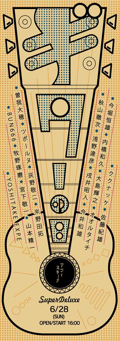 ギターの日キター!!!