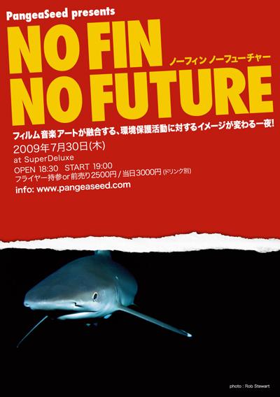 No Fin No Future