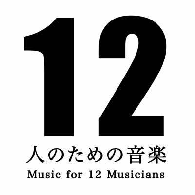 12人のための音楽