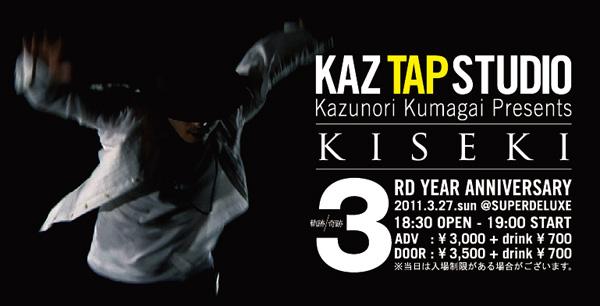 KAZ TAP STUDIO←開催延期