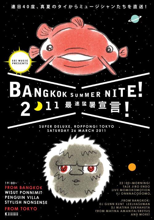 BANGKOK SUMMER NITE !←開催中止