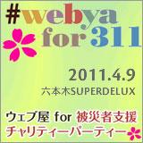 #webyafor311
