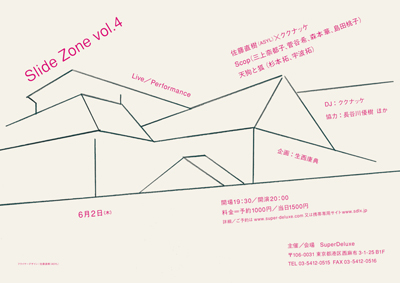 Slide Zone vol.4