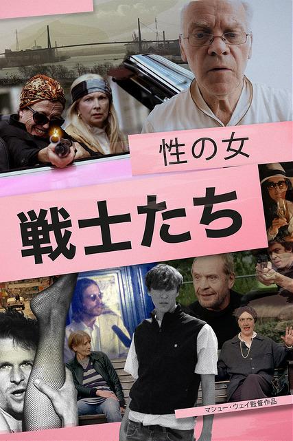 『性の女戦士たち/ジェニタル・ウォリアーズ』上映会