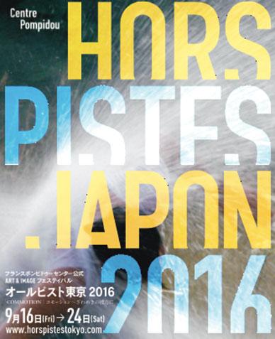 オールピスト東京2016