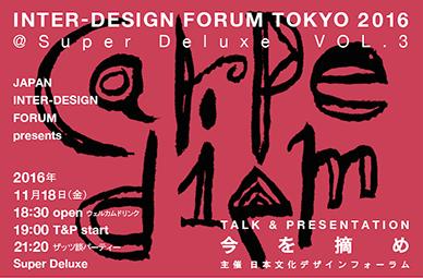 INTER-DESIGN FORUM TOKYO2016
