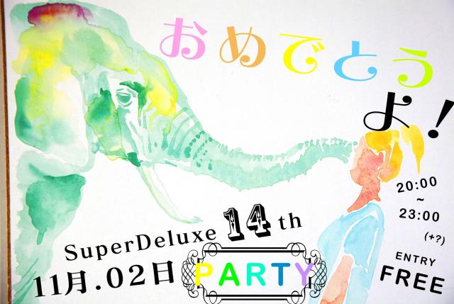 SuperDeluxe is 14!